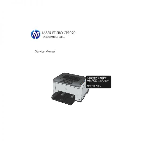 hp laserjet 6l manual service