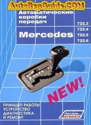 mercedes benz truck and bus repair manual